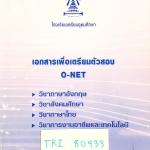[เอกสาร ร.ร.เตรียมอุดมศึกษา] TRI 80933 หนังสือเตรียมสอบ O-NET ร.ร.เตรียมอุดมศึกษา วิชาภาษาอังกฤษ สังคมศึกษา ภาษาไทย การงานอาชีพและเทคโนโลยี