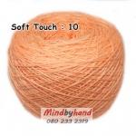 ไหมซอฟท์ทัช (Soft Touch) สี 10 สีส้มอ่อน (ส้มโอโรส)
