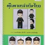หนังสือแพทเทิร์น ตุ๊กตาทหาร 4 เหล่าทัพ