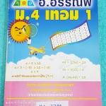 ►อ.อรรณพ◄ MA 7749 หนังสือเรียน คณิตศาสตร์ ม.4 เทอม 1 จดเกินครึ่งเล่ม จดละเอียดด้วยดินสอ #มีจดเทคนิคลัดหลายจุด เล่มหนาใหญ่มาก