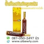Mushroom Plus Honey น้ำเห็ดสกัดมัชรูมพลัส สูตรผสมสารสกัดจากน้ำผึ้ง
