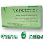 วิตามินซีน้ำ V-C INJECTION กล่องเขียว บรรจุกล่องละ 10 หลอด หลอดละ 2 ml. จำนวน 6 กล่อง วิตามินซีแบบน้ำ (เซรั่ม) ใช้ได้ทั้งฉีดและทาหน้าให้ใส