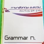 ►อ.สงวน◄ ENG 7858 หนังสือเรียนสิชาภาษาอังกฤษ อ.สงวน Grammar ก. มีชุดแบบทดสอบ Test แบบจับเวลา15 นาที ทั้งหมด 33 ชุด ด้านหลังมีเอกสารเสริมอีก 4 ชุด มีจดเฉลยประมาณครึ่งเล่ม หนังสือเล่มหนาใหญ่ หนังสือใส่ปกสันเกียว เปิดอ่านง่าย