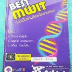 ►BTS◄ MWIT 5219 กวดเข้มเข้ามหิดลวิทยานุสรณ์ รวมวิชาวิทยาศาสตร์ทุกวิชา ฟิสิกส์ เคมี ชีววิทยา ธรณีวิทยา ดาราศาสตร์ มีสรุปเนื้อหาและโจทย์แบบฝึกหัดทุกบท จดครบเกือบทั้งเล่ม