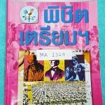 ►อ.โต้ง◄ MA 1329 หนังสือกวดวิชา คณิตศาสตร์ คอร์สพิชิตเตรียม จดเล็กน้อยด้วยดินสอ