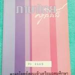►ครูลิลลี่◄ SO 5207 ติวเข้มภาษาไทย ตะลุยโจทย์เข้าเตรียมอุดมศึกษา ในหนังสือมีเนื้อหาและโจทย์แบบฝึกหัดวิชาภาษาไทยเพื่อเตรียมสอบเข้า ม.4โดยเฉพาะ มีจดครบเกือบทั้งเล่ม มีสูตรเทคนิคลัดการจำของครูลิลลี่ ในหนังสือมีเรื่องต่างๆดังนี้ 1.คำ 7 ชนิด 2.แบบฝึกหัดเรื่องก