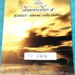 ►สอบเข้าเตรียมอุดม◄ TU A612 เอื้อมพระเกี้ยว 5 สุวรรณนภา เรียบเรียงโดย น.ร.ในโครงการพัฒนาศักยภาพด้านคณิตศาสตร์รุ่นที่ 11 โรงเรียนเตรียมอุดมศึกษา หนังสือสรุปเนื้อหาสำคัญวิชาคณิตศาสตร์ ภาษาไทย สังคม พร้อมแบบฝึกหัดและคำอธิบายเฉลยละเอียด มีเนื้อหาเพื่อเตรียมสอ