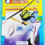 ►อ.ประกิตเผ่า แอพพลายฟิสิกส์◄ PHY 4851 สรุปสูตรฟิสิกส์ ม.ต้น ม.1-2-3 เนื้อหาตีพิมพ์สมบูรณ์ทั้งเล่ม หนังสือใหม่เอี่ยม ขายเกินราคาปก หนังสือมีขนาด 21 *29.5 *0.35 ซม.