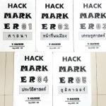 ครูป๊อป สังคม คอร์ส Hack Maker 1-5