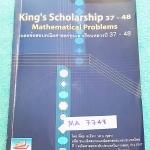 ►ทุนเล่าเรียนหลวง◄ MA 7748 พี่ตุ้ย The Tutor เฉลยข้อสอบคณิตศาสตร์ทุนเล่าเรียนหลวงปี 37-48 ระดับ ม.ปลาย King's Scholarship Mathematical Problems มีเฉลยละเอียดครบทุกข้อ บางข้อเฉลยละเอียดยาวเกิน 1 หน้ากระดาษ หนังสือหายาก ไม่มีตีพิมพ์เพิ่ม ขายเกินราคาปก