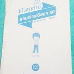►สอบเข้าเตรียมอุดม◄ TU 3134 พี่หมุยเอ็นคอนเสป โค้งสุดท้าย สอบเข้าเตรียม ปี 60 วิชาภาษาไทย สังคม มีจดเฉลยครบทุกข้อทั้ง 2 วิชา หนังสือมีขนาด 18.3*25.7*0.4 ซม.