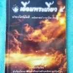 ►หนังสือเตรียมอุดม◄ เอื้อมพระเกี้ยว 4 ประภัสร์อัคคี เรียบเรียงโดย น.ร.ในโครงการพัฒนาศักยภาพด้านคณิตศาสตร์รุ่นที่ 10 โรงเรียนเตรียมอุดมศึกษา สรุปเนื้อหาวิชาคณิตศาาตร์ ภาษาไทย สังคมศึกษา มีโจทย์แบบฝึกหัดให้ฝึกทำ มีเฉลยละเอียดมาก อธิบายละเอียด มีเน้นจุดที่คว