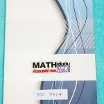 ►เดอะเบรน◄ DOC 7324 หนังสือกวดวิชา คณิตศาสตร์เข้มข้น เพื่อสอบเข้าแพทย์ กสพท. เล่ม 4 มีสรุปสูตรก่อนตะลุยทำโจทย์ จดครบเกือบทั้งเล่ม จดปากกาสีและดินสออย่างละเอียด #มีจดเทคนิคการทำโจทย์หลายจุด #มีจดเทคนิคลัด หนังสือบางไม่หนา มีขนาด 17.9* 25.2*0.4 ซม.