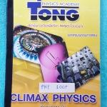 ►พี่ต๋อง Physics Academy◄ PHY 100F หมัดเด็ด หนังสือสรุปฟิสิกส์ เนื้อหาตีพิมพ์สมบูรณ์ทั้งเล่ม มีเขียนด้วยดินสอเล็กน้อย แบฝึกหัดไม่มีเฉลย เน้นเนื้อหาทั้งเล่ม เล่มหนาใหญ่มหึมา