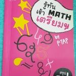 ►พี่แท็ป เอเลเวล◄ MA 9328 หนังสือเรียนพิเศษ พี่แท็ป A Level รู้ทัน MATH เข้าเตรียม ในหนังสือมีเนื้อหา โจทย์แบบฝึกหัด และสรุปสูตรวิชาคณิตศาสตร์เพื่อเตรียมตัวสอบเข้า ม.4 ร.ร.เตรียมอุดมศึกษาโดยเฉพาะ มีสรุปแนวข้อสอบเข้าเตรียม เทคนิคลัดเยอะมาก ในหนังสือมีเขียน