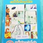 ►สอบเข้า ม.4◄ CHE 3248 หนังสือกวดวิชา สถาบัน GSMC วิชาฟิสิกส์ Gifted Program กวดเข้มเข้า ร.ร.เตรียมอุดมศึกษา มี โจทย์แบบฝึกหัดทบทวนทั้งเล่ม เน้นโจทย์ มีจดเฉลยบางข้อ หนังสือเล่มใหญ่