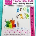 ►หนังสือเรียน ม.1◄ MA 8420 หนังสือกวดวิชา 2 Be Genius คณิตศาสตร์ ม.1 + วิทยาศาสตร์ ม.1 รวมเล่มเดียว 2 วิชา มีสรุปสูตร เนื้อหาทั้งหมดในระดับชั้น ม.1 พร้อมแบบฝึกหัด แบบฝึกหัดบางหน้ามีรอยตรวจของคุณครุู จดเกินครึ่งเล่ม หนังสือเล่มหนาใหญ่