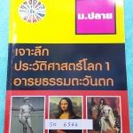 ►อ.ชัย สังคม◄ SO 6566 หนังสือสังคม ม.ปลาย เจาะลึกประวัติศาสตร์โลก 1 อารยธรรมตะวันตก มีสรุปเนื้อหาสมบูรณ์ทั้งเล่ม อาจารย์สรุปเนื้อหาเป็นตารางเปรียบเทียบ ทำให้เห็นภาพรวมง่ายขึ้น อ่านเข้าใจง่าย หนังสือใหม่ไม่มีรอยเขียน ด้านหลังมีคลังข้อสอบรวม 215 ข้อ มีเฉลยค