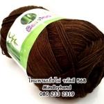 ไหมพรม Bamboo Cotton รหัสสี 568 สีน้ำตาลมืด