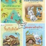 SB-045 หนังสือชุดนิทานสัตว์สอนใจ