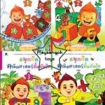 SB-050 หนังสือสนุกคิดคณิตศาสตร์ขั้นบันได 1 ชุดมี 4 เล่ม
