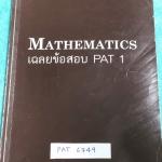 ►พี่ตุ้ย The Tutor◄ PAT 6749 Mathematics เฉลยข้อสอบ PAT 1 มี.ค.52 -มี.ค.54 รวมทั้งหมด 7 ชุด โจทย์เยอะมาก มีเฉลย + วิธีทำอย่างละเอียด หนังสือใหม่เอี่ยม ไม่มีรอยขีดเขียน ด้านหลังมีเฉลยละเอียดครบทุกข้อ บางข้อเฉลยละเอียดยาวเกิน 1 หน้ากระดาษ หนังสือเล่มหนาใหญ๋