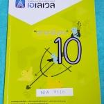 ►พี่แท็ป เอเลเวล◄ MA 7210 คณิตศาสตร์ ม.ต้น เล่ม 10 พาราโบลา จดครบเกือบทั้งเล่ม จดละเอียด มีเทคนิค ข้อควรรู้ ข้อสังเกตการทำโจทย์มากมาย ในหนังสือมีรวบรวมข้อสอบตะลุยโจทย์การแข่งขันจากสนามสอบดังๆหลายแห่งเช่น เพชรยอดมงกุฎ ข้อสอบทุนหลวง ข้อสอบชิงถ้วยพระราชทาน เ