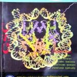 ►GSC กวดเข้ามหิดล◄ เคมี ชีววิทยา คอร์สกวดเข้ามหิดล สรุปเนื้อหาที่ต้องใช้สอบเข้ามหิดล โจทย์เยอะ มีจดเยอะ หนังสือสภาพดี กระดาษขาวใหม่