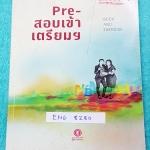 ►ครูพี่แนน Enconcept◄ ENG 8280 หนังสือติวคอร์ส Pre-สอบเข้าเตรียมจดครบเกือบทั้งเล่ม จดสีทั้งเล่ม มี Essential Grammar Point สรุปหัวใจแกรมม่า ม.ต้น ทั้งหมดเพื่อเตรียมตัวสอบเข้า ร.ร.เตรียมอุดม มีแนวข้อสอบ และ Answer Key เฉลยและคำอธิบายอย่างละเอียด