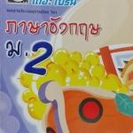 หนังสือกวดวิชา The Brain ภาษาอังกฤษ ม.2 Unit 1-6