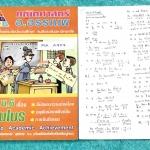 ►อ.อรรณพ◄ MA A907 หนังสือเรียน คณิตศาสตร์ ม.6 แคลคูลัส + ชีทเฉลยในคอร์ส ในหนังสือจดครบเกือบทั้งเล่ม จดละเอียดมาก มีจดเทคนิคการทำโจทย์หลายหน้า ในชีทเฉลย มีเฉลยละเอียดบางข้อ เป็นเฉลยละเอียดเขียนด้วยลายมืออาจารย์เอง