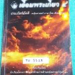►หนังสือเตรียมอุดม◄ TU 3328 เอื้อมพระเกี้ยว 4 ประภัสร์อัคคี เรียบเรียงโดย น.ร.ในโครงการพัฒนาศักยภาพด้านคณิตศาสตร์รุ่นที่ 10 โรงเรียนเตรียมอุดมศึกษา สรุปเนื้อหาวิชาคณิตศาาตร์ ภาษาไทย สังคมศึกษา มีโจทย์แบบฝึกหัดให้ฝึกทำ มีเฉลยละเอียดมาก อธิบายละเอียด มีเน้น