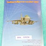 ►คณิตศาสตร์ ม.ต้น◄ MA 7750 เฉลยข้อสอบคณิตศาสตร์ โครงการช้างเผือก โรงเรียนนายเรืออากาศ พ.ศ.2547-2553 มีข้อสอบทั้งหมด 7 ชุด มีเฉลยละเอียดครบทุกข้อ บางข้อเฉลยละเอียดยาวเกิน 1 หน้ากระดาษ หนังสือหายาก ไม่มีตีพิมพ์เพิ่ม ขายเกินราคาปก