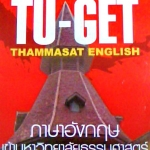 เตรียมสอบ TU-GET Thammasat English