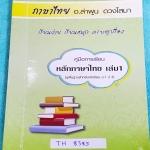 ►อ.ลำพูน◄ TH 8385 คอร์สหลักภาษาไทย ม.ต้น เล่ม 1ปูพื้นสำหรับ ม.1 - ม.3 มีสรุปเนื้อหา สูตรลับเทคนิคลัด จุดสังเกตต่างๆที่ต้องระวังมากมาย อ่านแล้วนำไปใช้ได้เลย พร้อมแนวข้อสอบที่มักออกสอบบ่อยๆ และตัวอย่างข้อสอบเข้าเตรียม จดครบเกือบทั้งเล่ม จดละเอียด