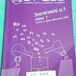 ►พี่โอ๋โอพลัส◄ SCI 1157 หนังสือกวดวิชา วิทยาศาสตร์ ม.1 เทอม 1 เนื้อหาตีพิมพ์สมบูรณ์ทั้งเล่ม มีแบบฝึกหัดและเฉลยท้ายบท เล่มหนาใหญ่มาก