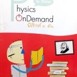 หนังสือเรียนพิเศษ Ondemand พี่โหน่ง วิทย์เข้มเข้าเตรียม No.2 (ฟิสิกส์ ม.ต้น) พร้อมเฉลย