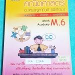 ►พี่ต้อมยูเรก้า ◄ MA 2124 หนังสือเรียนพิเศษ วิชาคณิตศาสตร์ ม.6 มีสรุปเทคนิคลัดที่สำคัญๆเยอะมาก มีสูตรวิธีตรง และสูตรโกง รวมทั้งหลักการทำโจทย์เป็นขั้นตอน จดครบเกือบทั้งเล่ม จดละเอียดมาก เล่มหนาใหญ่มาก