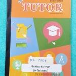 ►พี่ตุ้ย The Tutor◄ ข้อสอบสมาคมคณิตศาสตร์แห่งประเทศไทย ในพระบรมราชูปถัมถ์ วิชาคณิตศาสตร์ ปี 2547-2552 ม.ปลาย มีเฉลยละเอียดมากทุกข้อ บางข้อเฉลยละเอียดยาวเกิน 1 หน้ากระดาษ