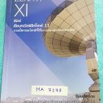 ►นักเรียนเตรียมอุดม◄ MA 7175 สินิทธิ์ Zenith เซียนคณิตพิชิตโจทย์ 11 รวมเนื้อหาและโจทย์ที่ใช้ในการสอบแข่งขันคณิตศาสตร์ เรียบเรียงโดยน.ร.ในโครงการพัฒนาศักยภาพด้านคณิตศาสตร์ รุ่นที่ 14 ร.ร.เตรียมอุดมศึกษา มีโจทย์ตั้งแต่ระดับง่ายไปจนถึงระดับยาก แบบฝึกหัดแบ่งอ
