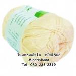 ไหมพรม Bamboo Cotton รหัสสี 502 สีครีมเหลือง
