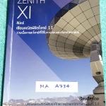 ►นักเรียนเตรียมอุดม◄ MA A734 สินิทธิ์ Zenith เซียนคณิตพิชิตโจทย์ 11 รวมเนื้อหาและโจทย์ที่ใช้ในการสอบแข่งขันคณิตศาสตร์ เรียบเรียงโดยน.ร.ในโครงการพัฒนาศักยภาพด้านคณิตศาสตร์ รุ่นที่ 14 ร.ร.เตรียมอุดมศึกษา มีโจทย์ตั้งแต่ระดับง่ายไปจนถึงระดับยาก แบบฝึกหัดแบ่งอ