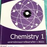 ►หนังสือเตรียมอุดม◄ CHE 3733 หนังสือเรียนวิชาเคมี ม.4 ภาคเรียนที่ 1 มีเนื้อหาและโจทย์แบบฝึกหัดประจำบท จดครบเกือบทั้งเล่ม จดละเอียด ตั้งใจเรียน หนังสือเล่มหนาใหญ่มาก