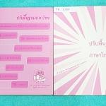►ครูหญิง◄ TH 200P ปรับพื้นฐานภาษาไทย เล่ม 1+2 สรุปหลักภาษา และหลักการใช้ไวยากรณ์ในวิชาภาษาไทย มีหลักการสังเกต และหลักการทำโจทย์เยอะมาก จดครบเกือบทั้งเล่มทั้ง 2 เล่ม มีจดเทคนิคลัด และจุดที่ออกสอบบ่อยๆ หนังสือเล่มใหญ่