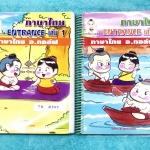 ►อ.กอล์ฟ◄ TH A503 หนังสือกวดวิชาภาษาไทย คอร์ส Entrance เล่ม 1+2 สรุปเนื้อหาระดับชั้น ม.ปลายทั้งหมด ทั้งหลักภาษาและวรรณคดี อาจารย์มีเน้นจุดที่ต้องจำ เน้นย้ำ จุดที่ต้องรู้ มีตัวอย่างข้อสอบครบทุกบท ในหนังสือมีจดเกินครึ่งเล่ม จดละเอียด แบบฝึกหัดมีจดเฉลยบางข้อ