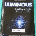 ►หนังสือรุ่นพี่เตรียมอุดม◄ TU 6639 Luminous หนังสือสรุปเนื้อหาสาระการเรียนรู้ วิทยาศาสตร์กายภาพ ชีววิทยา โดยคณะนักเรียนโรงเรียนเตรียมอุดมศึกษา มีสรุปเจาะเนื้อหาวิชาวิทย์กายและวิชาชีววิทยาโดยเฉพาะ มี Tips เทคนิคลัดในการทำข้อสอบแทรกอยู่หลายข้อ มีโจทย์แบบฝึก