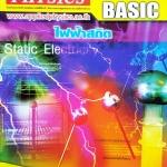 ►แอพพลายฟิสิกส์◄ Basic ไฟฟ้าสถิต