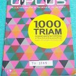 ►พี่โอ๋ O-Plus◄ TU 1578 หนังสือกวดวิชาคอร์สตะลุยโจทย์ 1000 ข้อ สอบเข้า ม.4 ร.ร.เตรียมอุดมศึกษา สายวิทย์-คณิต พร้อมไฟล์เฉลย ในหนังสือมีจดละเอียดเกินครึ่งเล่ม มีจดสรุปแนวโจทย์ที่ชอบออกสอบ ,วิธีทำโจทย์อย่างละเอียด ลายมือจดตัวเล็ก พี่โอ๋รวบรวมข้อสอบจากสนามส