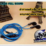 SHE3800 MOD FULL SOUND (Jack Plug L Blue Edition)