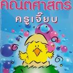 หนังสือกวดวิชาครูเจี๊ยบ (เก่งเลข 3) เล่ม 1